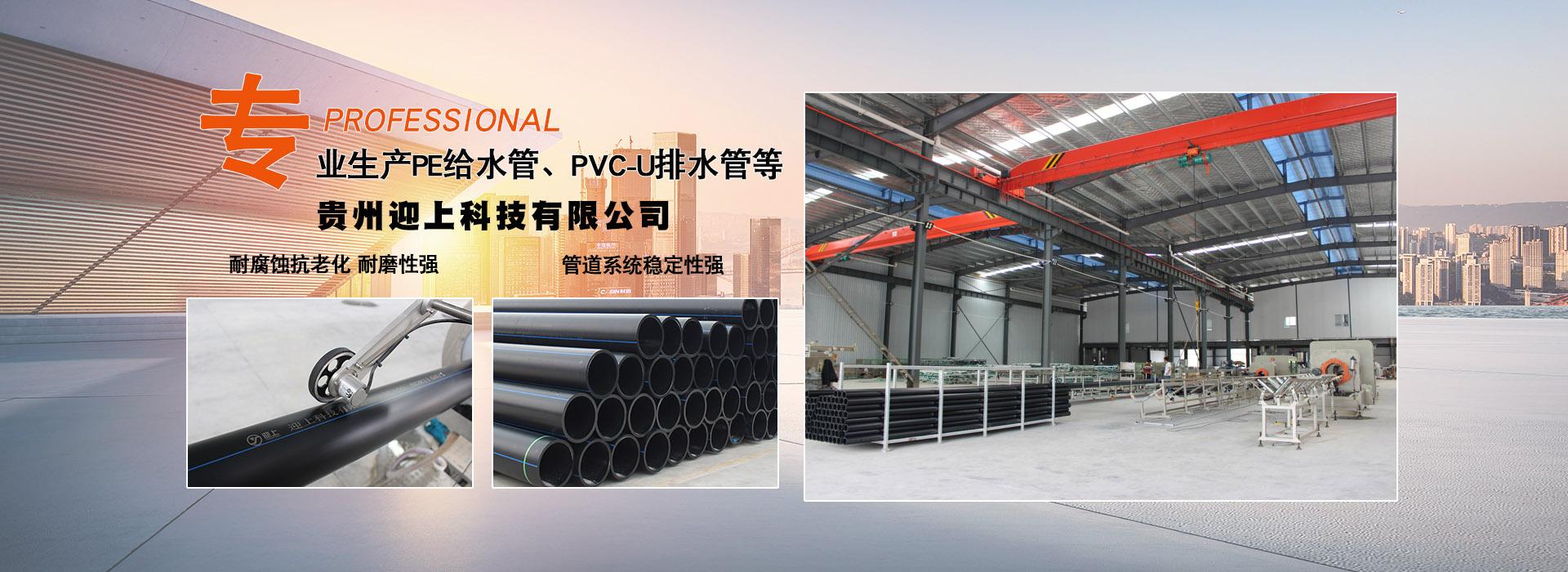 贵州PVC管生产厂家