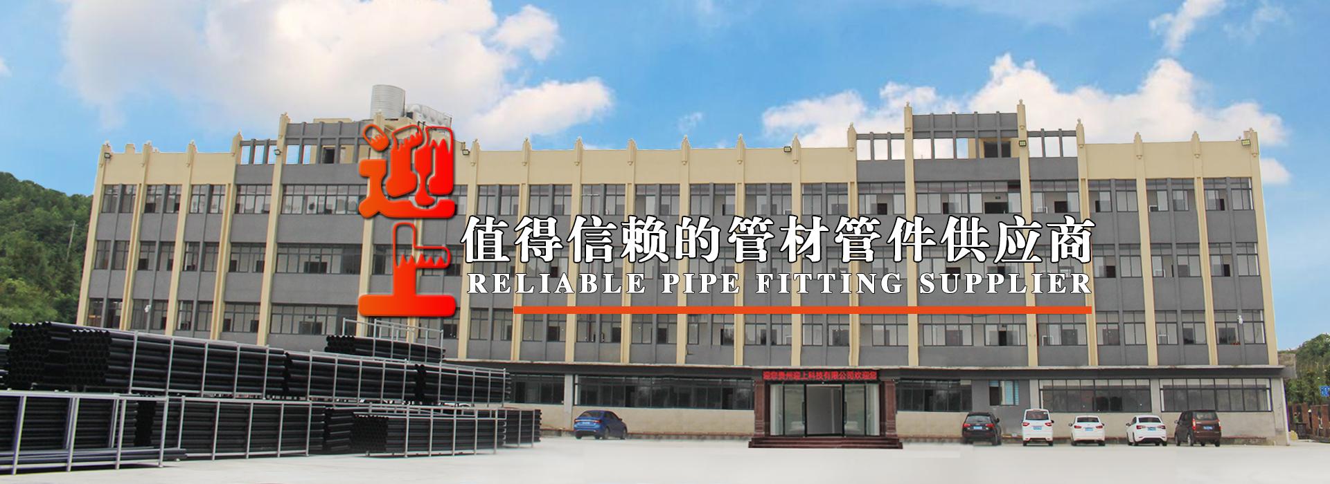 贵州PE管厂家